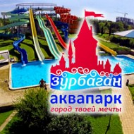 Аквапарк «Зурбаган». Севастополь