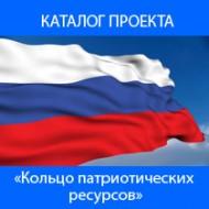 Каталог проекта «Кольцо патриотических ресурсов»