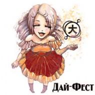 Фестиваль любителей комиксов, аниме, фантастики и компьютерных игр «Дай-Фест». Омск