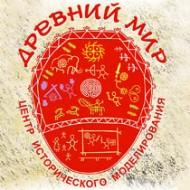 Центр исторического моделирования «Древний мир». Самара