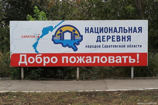 saratov_nac_derevnya_01