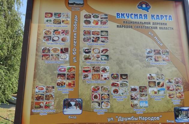 saratov_nac_derevnya_05