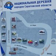 «Национальная деревня» в Саратове