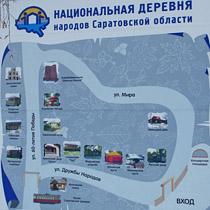saratov_nac_derevnya_210