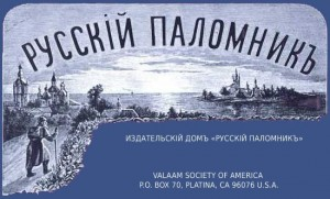 russkiy-palomnik_210