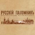 russkiy-palomnik_211