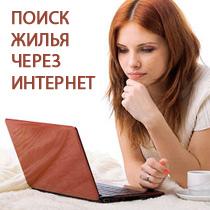 poisk-kvartiry-cherez-internet_211