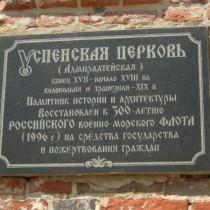 voronezh-uspenskaya-cherkov_02