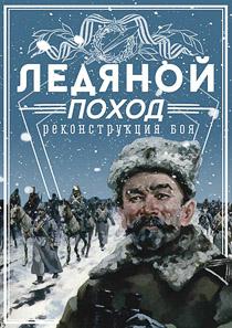 ledyanoy-pohod_211
