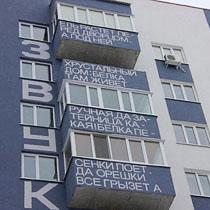 ulyanovsk_poeticheskiy-dom_210