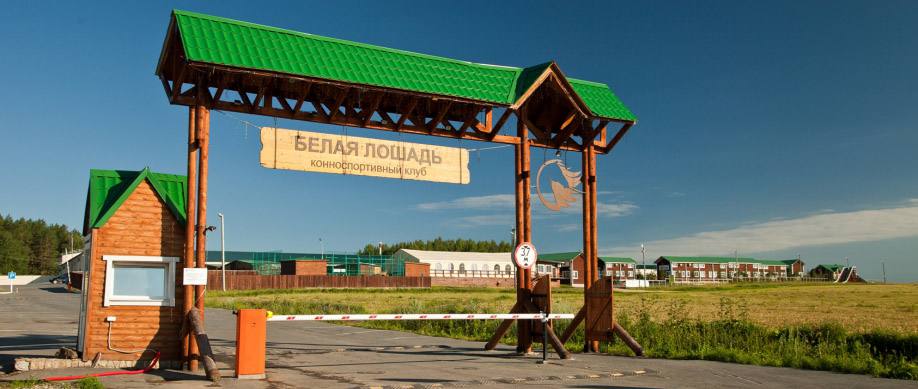 sverdlovsk_belaya-loshad_00