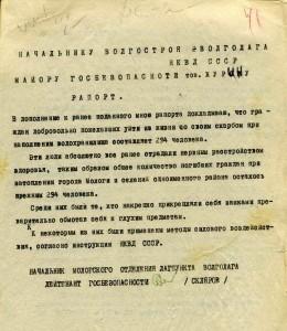 Рапорт лейтенанта Склярова