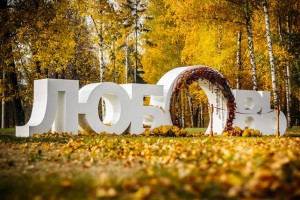 Памятник Любви на Аллее Молодоженов