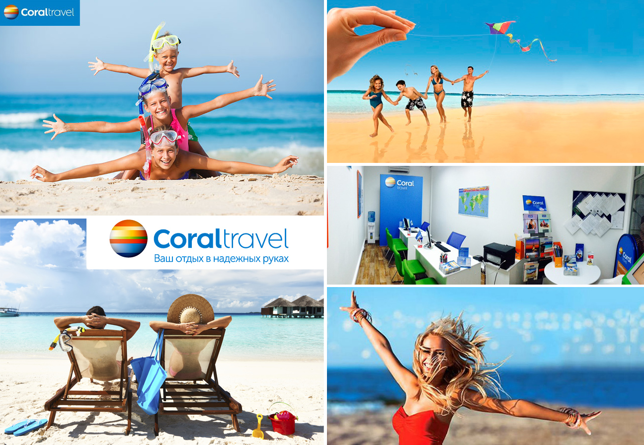 Coral Travel ориентирован на организацию достойного отдыха