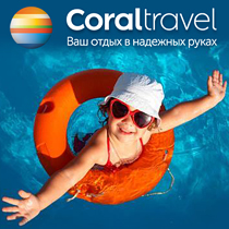 coral_travel_210