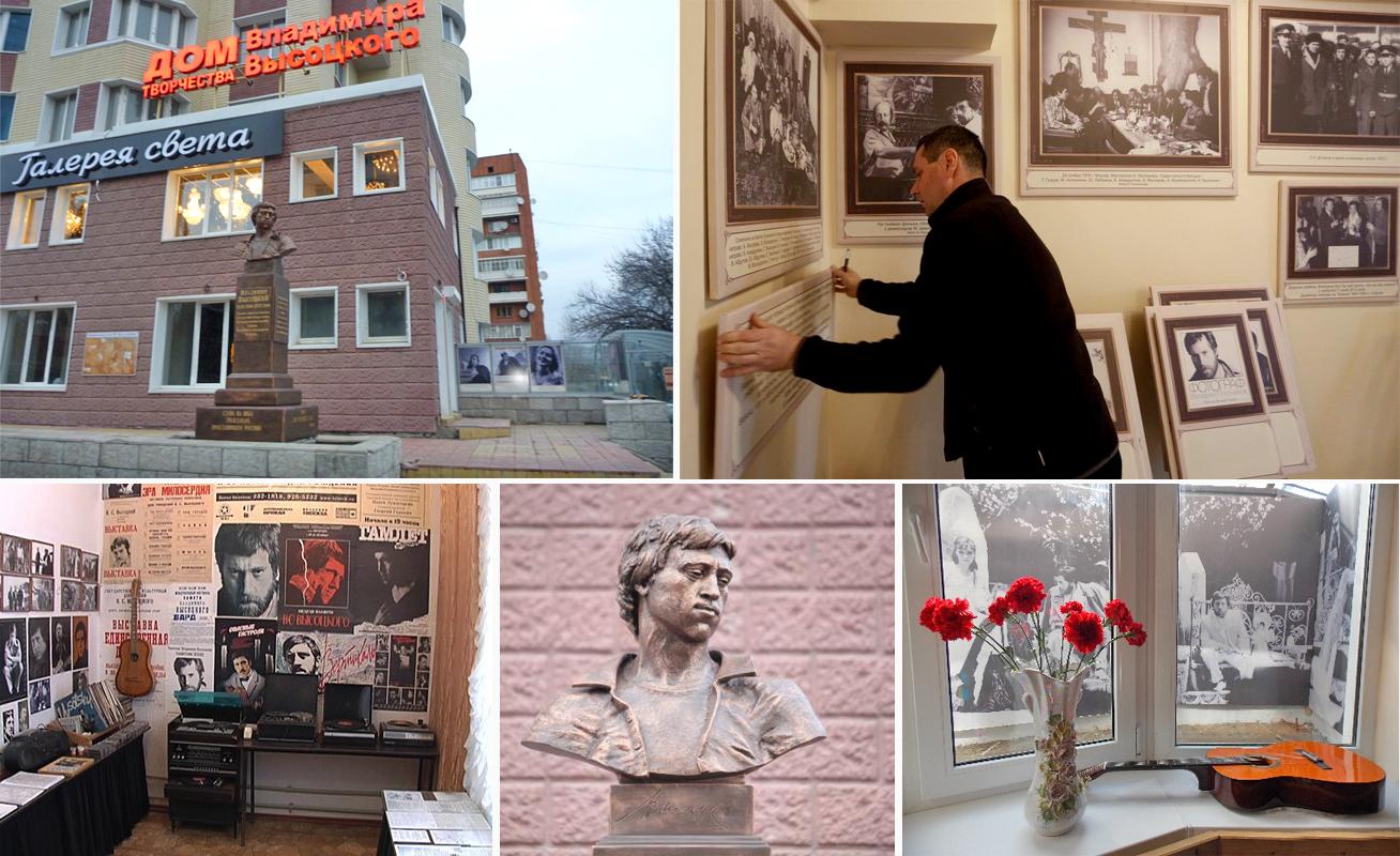 Дом творчества Высоцкого в Краснодаре