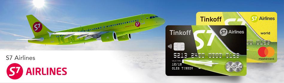 Экономим на авиаперелетах: оплата картой c7