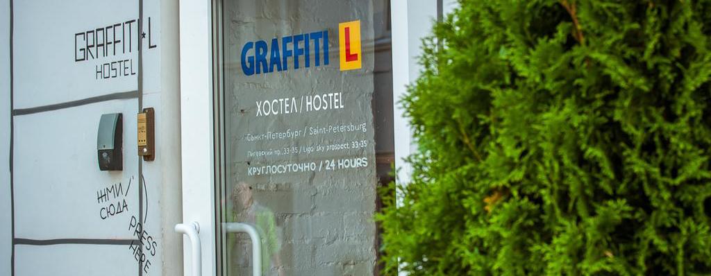 Graffiti L, хостел в СПб