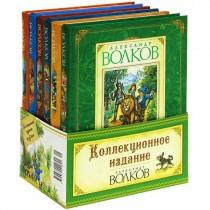 Книги серии «Волшебник изумрудного города» А. Волкова